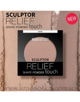 Скульптор Relief Touch BelorDesign