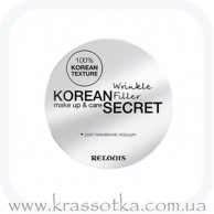 Корректор морщин Korean Secret Relouis
